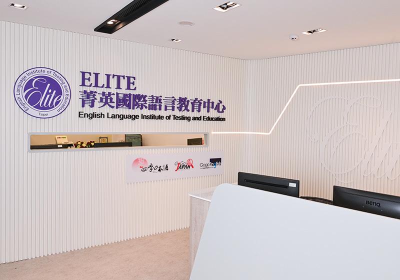 菁英國際語言教育中心